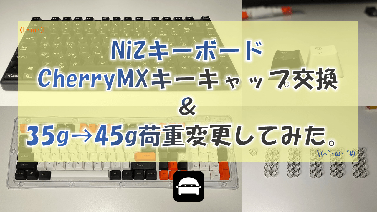 NiZキーボードCherryMXキーキャップ交換&35g→45g荷重変更してみた。