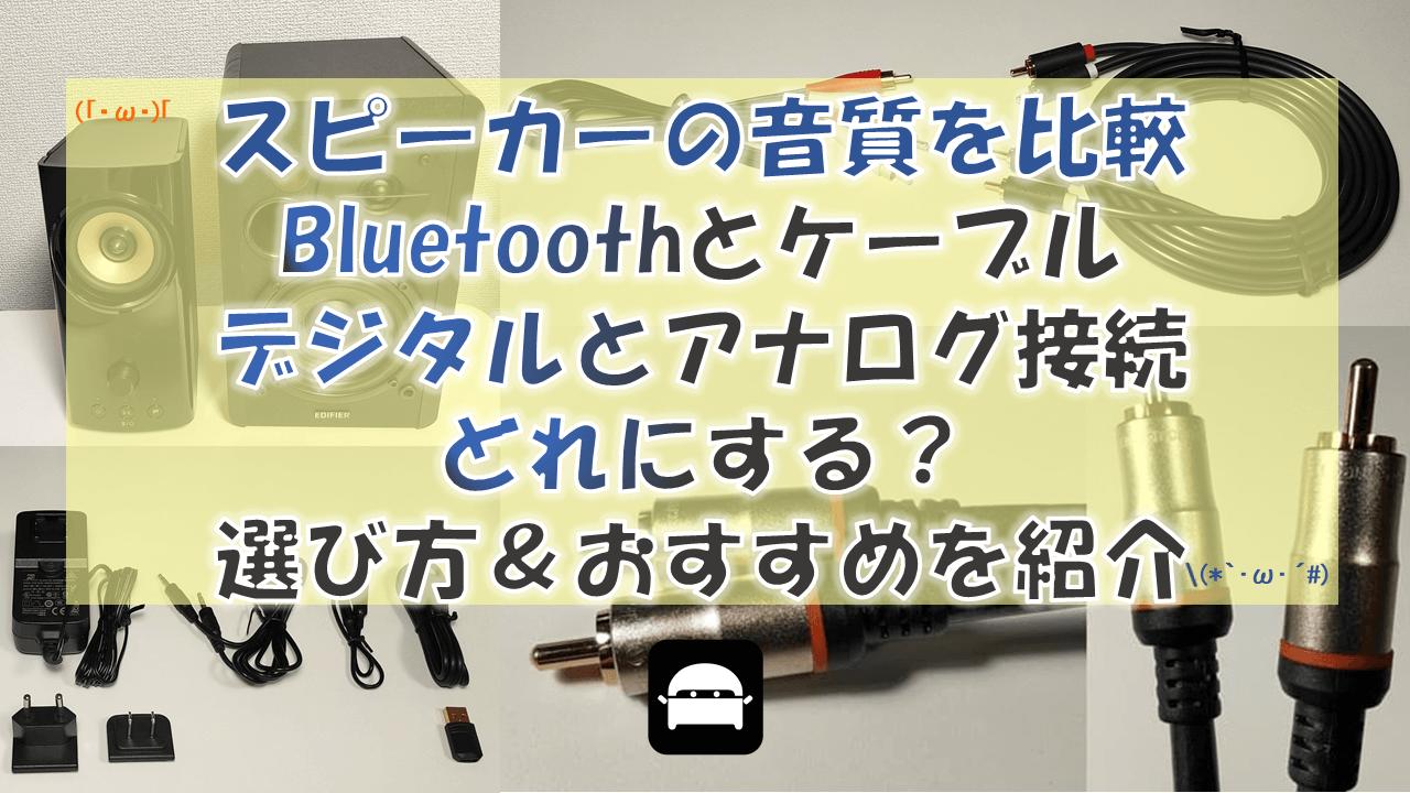 スピーカーはBluetoothとケーブル、デジタルとアナログ接続どれにする?比較・選び方&おすすめを紹介
