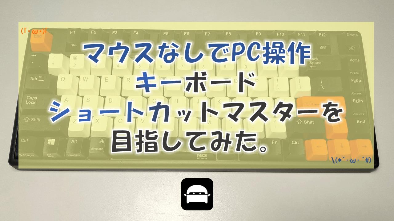 マウスなしでPC操作!キーボードショートカットマスターを目指す人