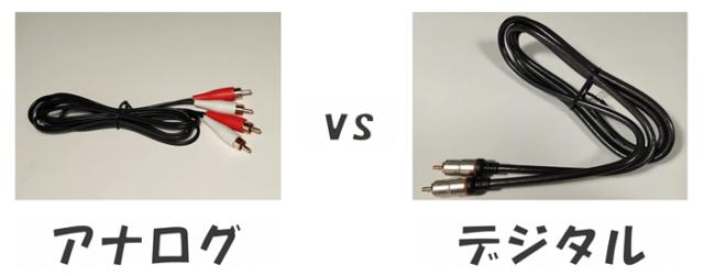 結論_アナログ(RCA) vs デジタル(COAXIAL)、良い音が出るのはどちらか?
