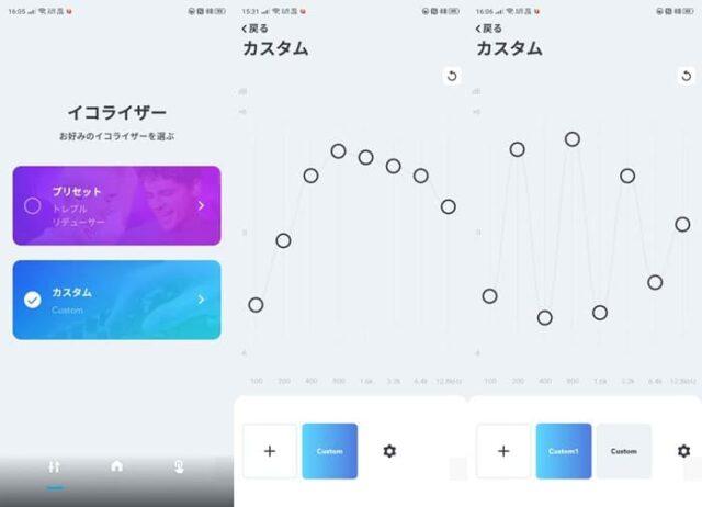Soundcoreアプリ設定変更_イコライザー設定(カスタム)