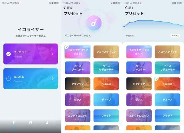 Soundcoreアプリ設定変更_イコライザー設定(プリセット)