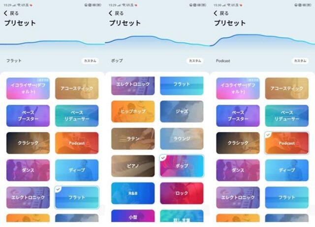 Soundcoreアプリ設定変更_イコライザー設定(プリセット2)