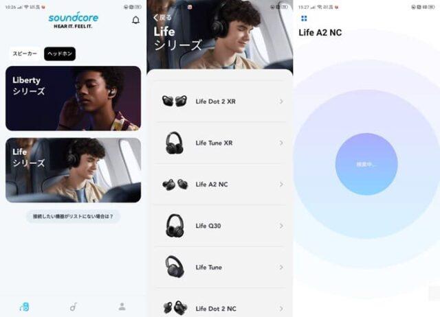 Soundcoreアプリ設定変更_シリーズを選択