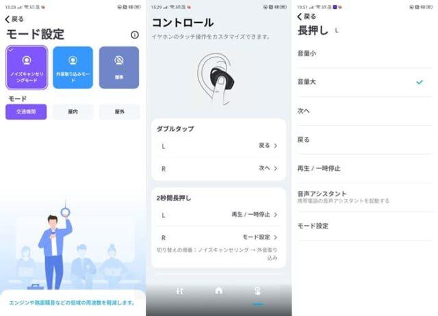 Soundcoreアプリ設定変更_モード設定&コントロール