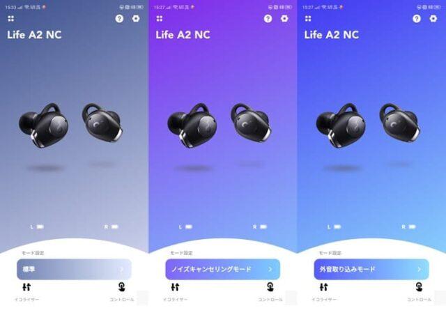 Soundcoreアプリ設定変更_接続OKであればイヤホンの設定画面となる