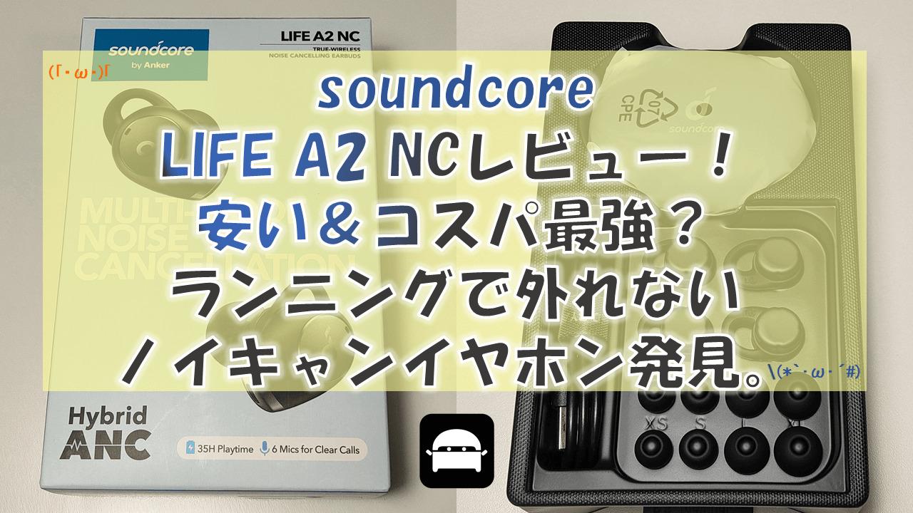 soundcore LIFE A2 NCレビュー!安い&コスパ最強?ランニングで外れないノイズキャンセリングイヤホンがおすすめ