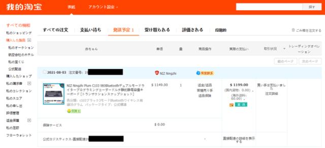 タオバオ商品購入手順_配送方法&支払い完了後、マイページで確認すると発送予定