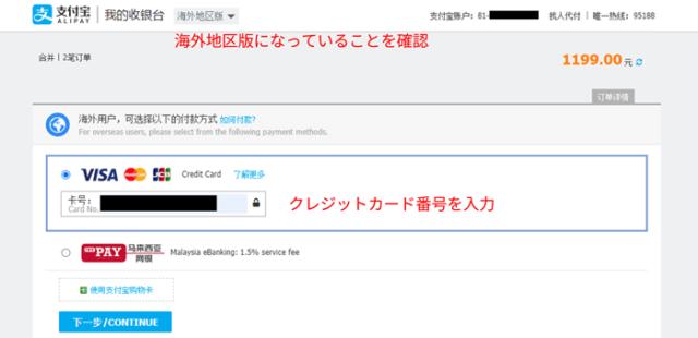 タオバオ商品購入手順_配送方法&Alipayで使用するクレジットカードを設定