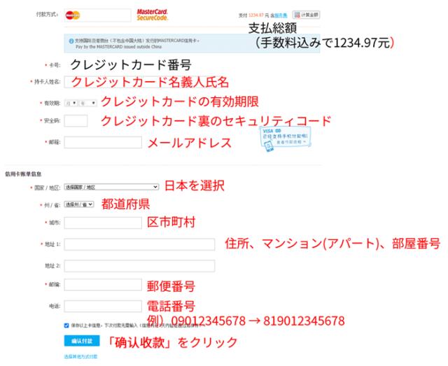 タオバオ商品購入手順_配送方法&Alipayで使用するクレジットカード情報を入力