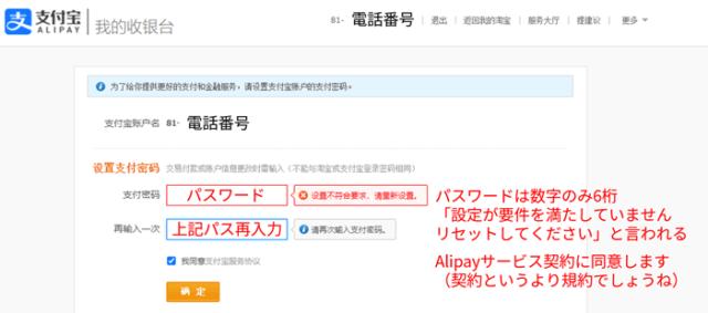 タオバオ商品購入手順_配送方法&Alipayで支払いパスワード設定