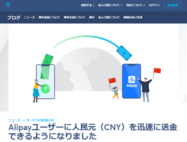 Alipay以外でAlipayに送金ができないか別手段を探す_Wise